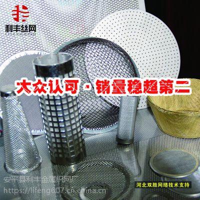 利丰 丝网加工定做 咖啡滤网 听筒网 防尘网 生产厂家厂家