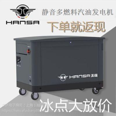 15千瓦多燃料发电机 三相汽油发电机组