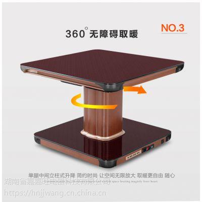 嘉嘉旺湖南著名商标——取暖茶几厂家