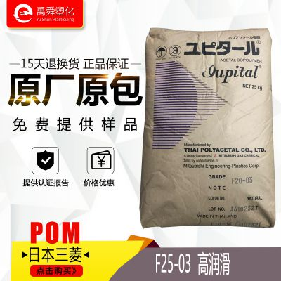 POM 日本三菱 F25-03 注塑级 耐磨高润滑 滑轮导轨pom塑胶原料
