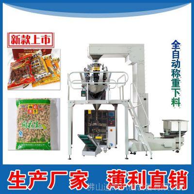 供应竹炭花生全自动计量装袋封口包装机械花生米自动包装设备