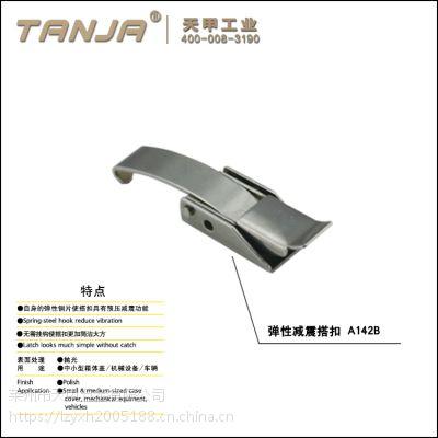 【天甲】弹性减震搭扣A142B 机械搭扣 预压减震搭扣 简易搭扣