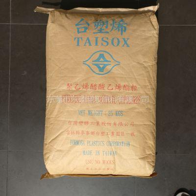 台湾塑胶 EVA 发泡级7350M 台塑抗化学性佳弹性