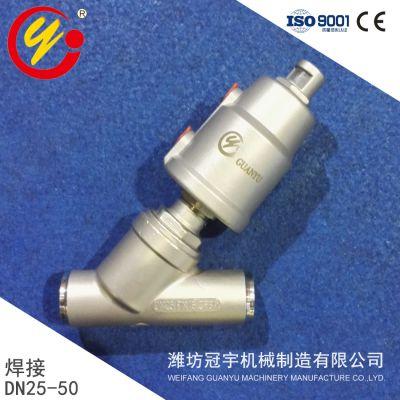 冠宇 气动角座阀 DN25-50焊接式角座阀 不锈钢 双作用