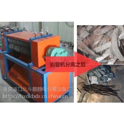 供应铜铝散热片分离机