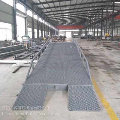 湖南郴州供应10吨集装箱装卸货平台变幅式登车桥-龙铸机械