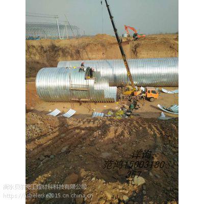金属波纹涵管生产 钢波纹涵管厂家@衡水贝尔克@150-0318-0357