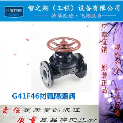 双恒G41F46衬氟隔膜阀