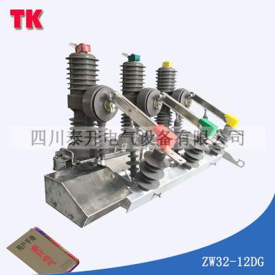 【新品】ZW32-12DG柱上电动隔离高压真空断路器免手动操作丨安全简单丨泰开电气研发生产