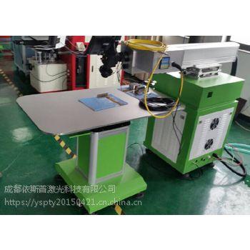 成都金属零部件 激光焊接机厂家直销,成都依斯普激光全新激光焊接机