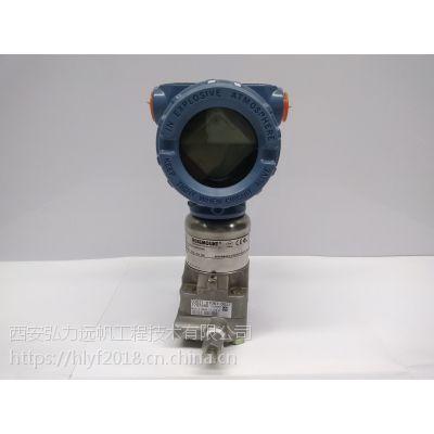 原装罗斯蒙特3051CD差压变送器