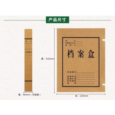南阳档案盒印刷 牛皮纸凭证盒资料盒定制 A4档案盒定做