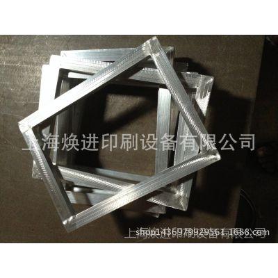活动价网框 丝印网框、铝框、印花铝框、铝合金网框 厂家生产