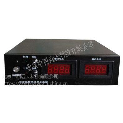 中西供可调稳压恒流开关电源 型号:GY22-YK-AD1220库号:M405945