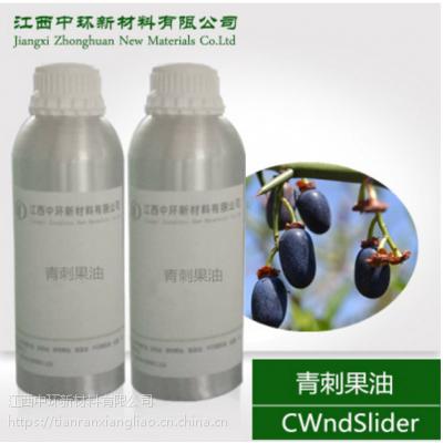 青刺果油厂家批发 植物提取青刺果精油 化妆品用香料 基础油批发 包邮