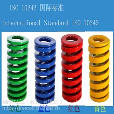 供应ISO10243模具弹簧/美国模具/美标、欧标、矩形弹簧