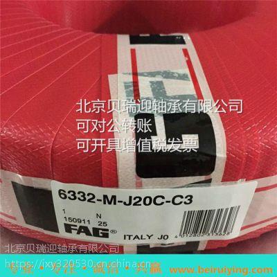 【SKF电绝缘轴承】6326M/C3VL0241 防电 防腐蚀 电绝缘轴承