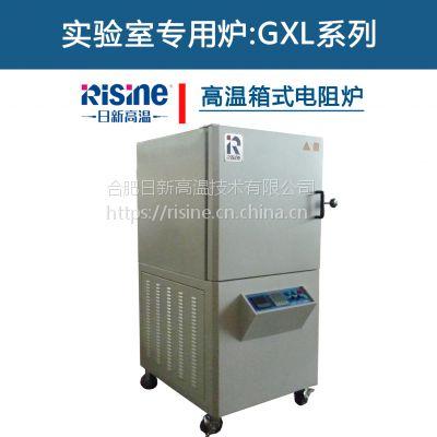 供应高温箱式炉(电炉、实验电炉、高温电炉、热处理炉)
