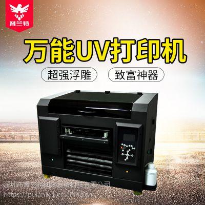 深圳万能打印机手机壳平板打印型金属亚克力浮雕彩印小型创业个性定制
