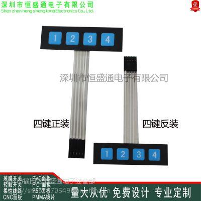 热销款现货供应4键薄膜开关凸包按键面板面膜 单机片扩展键盘DIY定制
