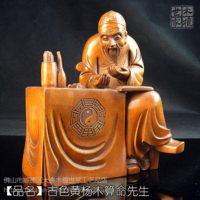 木檀世家小叶黄杨木艺术收藏品木雕件 占卦算命大师成竹在胸神算子摆件雕件