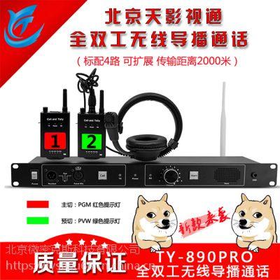 新款TY-890Pro无线导播通话标准机架式系统 全双工内部通话无线Tally灯兼容各种切换台