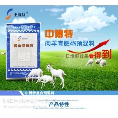 肉羊预混料知名品牌专业生产预混料的厂家