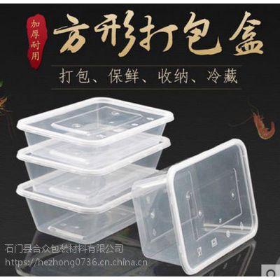 鑫合众 正方形1000四分格 环保餐盒|PP包装盒|食品PP保鲜盒|食品PP饭盒|一次性餐盒
