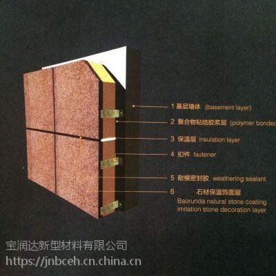 宝润达新材保温装饰一体板保温一体板厂家