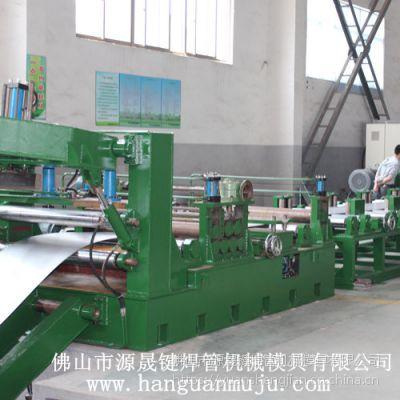 供应源晟键Φ120等离子焊管机组, 不锈钢直流焊管设备,大口径焊管设备厂家