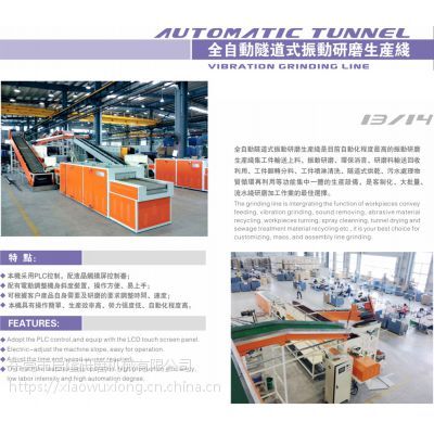 启隆全自动隧道式振动研磨生产线VBA