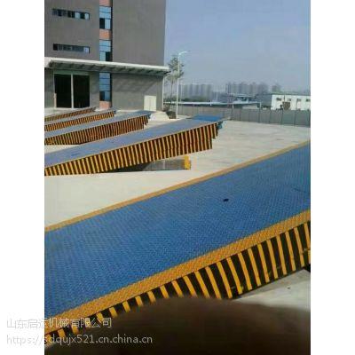 6吨固定式登车桥 扬州市厂房月台卸货台 仓储集装箱调节板 启运惠州市销售