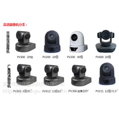 """""""雪亮工程""""会议摄像机"""