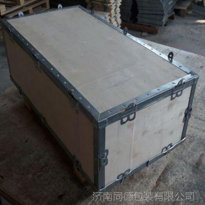 济南同德包装直销 钢带木箱 胶合板钢边箱 可拆卸木箱 加工定制