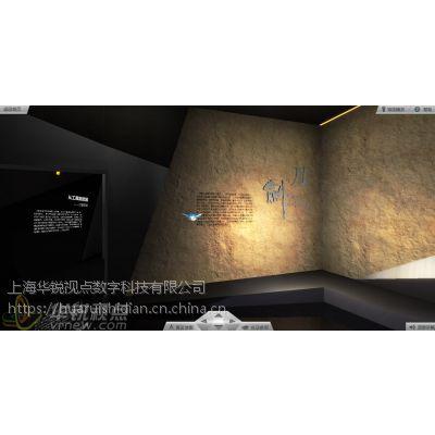 VR文物复原制作,虚拟现实展览馆,北京华锐视点