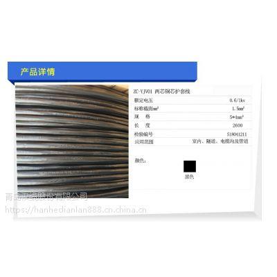 青岛汉河电缆聚氯乙烯电缆厂家供应