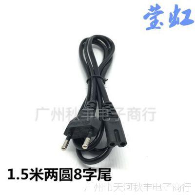 厂家直销 欧规电源线 欧式二圆插八字尾 1.5米8字尾扁线电源线