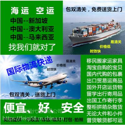 新加坡航线海运空运价格费用免费查询 中国-新加坡