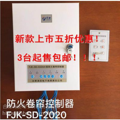防火卷帘控制器2020型