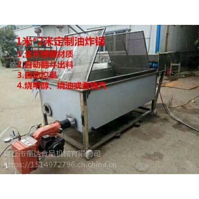 FTYG60-120油炸锅