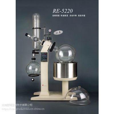 上海亚荣旋转蒸发仪RE-5220大型20L旋转蒸发仪