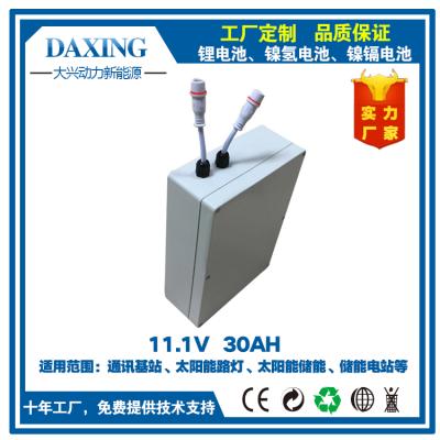 珠海大兴动力厂家直销 11.1V 30Ah锂电池 一体化太阳能路灯电池