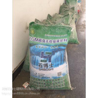 郑州高强无收缩灌浆料厂家直销