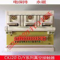 CKJ20-1250A真空接触器(直销)