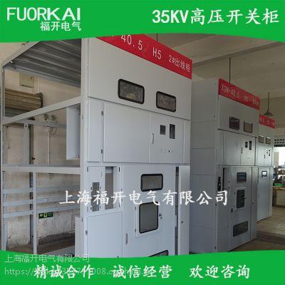 生产定做XGN-40.5高压开关柜35KV环网柜充气柜