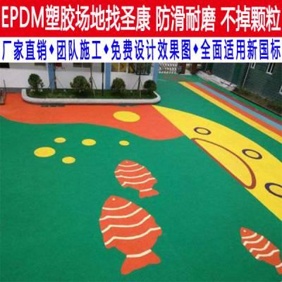 襄阳幼儿园运动跑道 湖北EPDM运动跑道施工