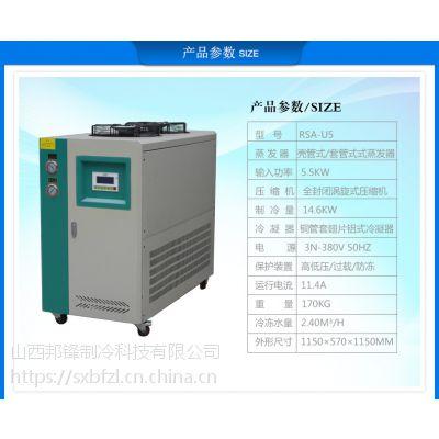 山西RSA-U5水冷式、风冷式冷水机
