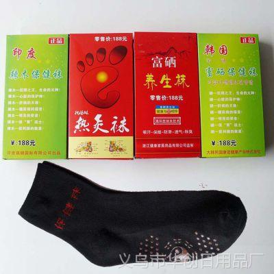 富硒养生袜 托玛琳热灸袜 韩国富硒袜 保健功能袜 会销1-5元礼品