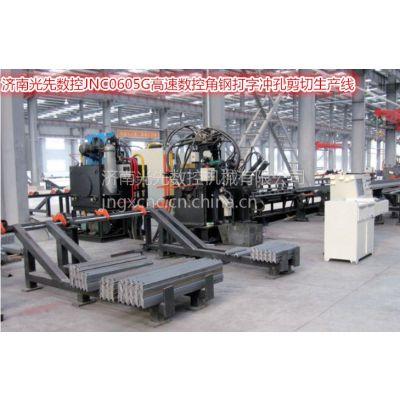 济南光先高速角钢生产线 数控角钢生产线 质保一年终身保修