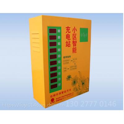投放小区充电站持久威海微支付扫码充电桩